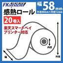 【あす楽対応】楽天スマートペイプリンター対応 感熱ロール紙 KT584000(20巻入) 【幅58mm×外径40mm×内径12mm】…