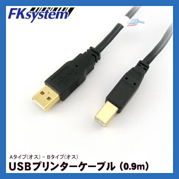 USBプリンターケーブル(0.9m)【Aタイプ(オス)−Bタイプ(オス)】