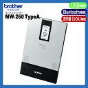 brother(ブラザー工業) モバイルプリンター MW-260 TypeA  USB/Bluetooth/IrDA対応 【smtb-TK】