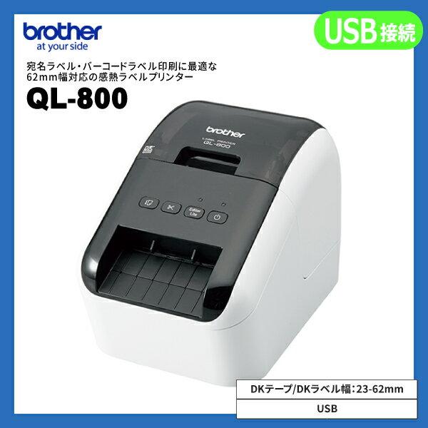 brother(ブラザー工業) サーマルラベルプリンター QL-800 (USB接続) 【国内正規品・国内保証】 【smtb-TK】