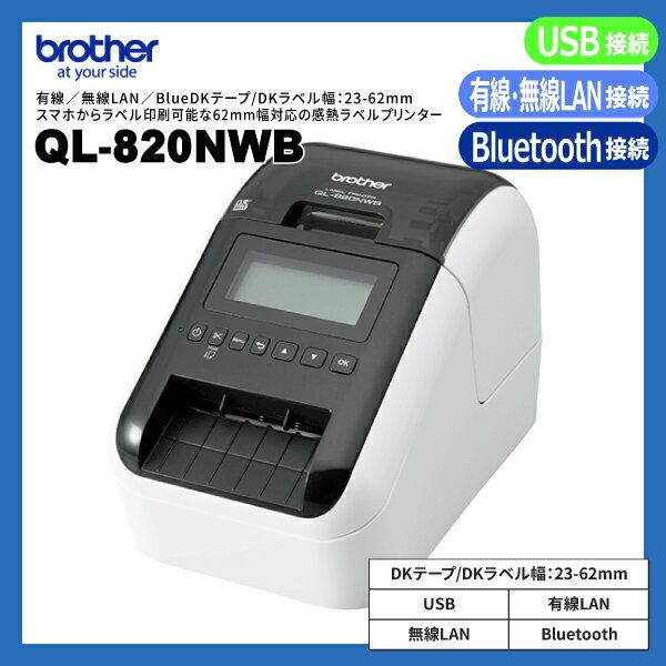 brother(ブラザー工業) サーマルラベルプリンター QL-820NWB (USB、有線LAN、無線LAN、Bluetooth接続) 【国内正規品・国内保証】 【smtb-TK】
