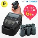 【 代引手数料無料 】セイコーインスツル SII MP-B20 モバイルプリンター 充電クレードル&ロール紙6巻セット【 レシ…