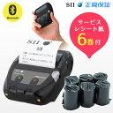 【 代引手数料無料 】セイコーインスツル SII MP-B20 モバイルプリンター 感熱ロール紙6巻セット Bluetooth接続 スマ…