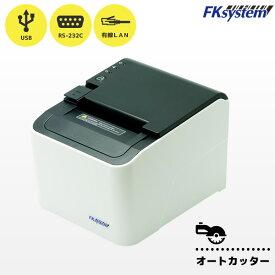 PRP-250II エフケイシステム FKsystem レシートプリンター【USB・RS232C・Ethernet接続】感熱プリンター サーマルプリンター POSレジ 小型