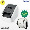 【国内正規品】ブラザー QL-800 brother ラベルプリンター USB接続【 国内保証 宛名ラベル 商品ラベル 食品表示 食品…
