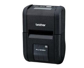 【 ブラザー レシートプリンター 】【 ブラザー brother 】RJ-2150 ( USB 無線LAN Bluetooth(MFi対応)接続) 用紙幅2インチラベル レシート兼用 モバイルプリンター【 国内正規品 国内保証 】