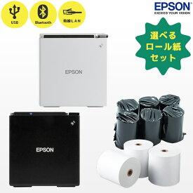 【ロール紙付き】2年保証 TM-m30 エプソン EPSON レシートプリンター スマレジ対応【 TM30UBE611 ホワイト | TM30UBE612 ブラック 】【 USB・LAN・Bluetooth接続 】