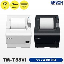 【 EPSON エプソン 】サーマル レシートプリンター TM-T88VI スタンダードモデル パラレル対応【 TM886P003W TM886P013B 】【パラレル・USB・有線・無線LAN】【smtb-TK】