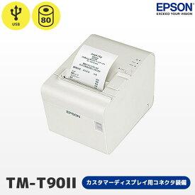EPSON エプソン レシートプリンター スタンダードモデル TM-T90II USB・カスタマーディスプレイ用コネクター接続【 80mm|TM902UD141 】 サーマルプリンター