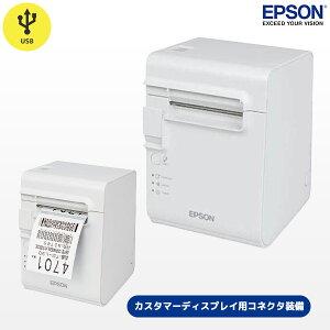 【 EPSON エプソン 】ラベルプリンター モノクロモデル TM-L90 USB・カスタマーディスプレイ用コネクター接続【 TML90UD451 】