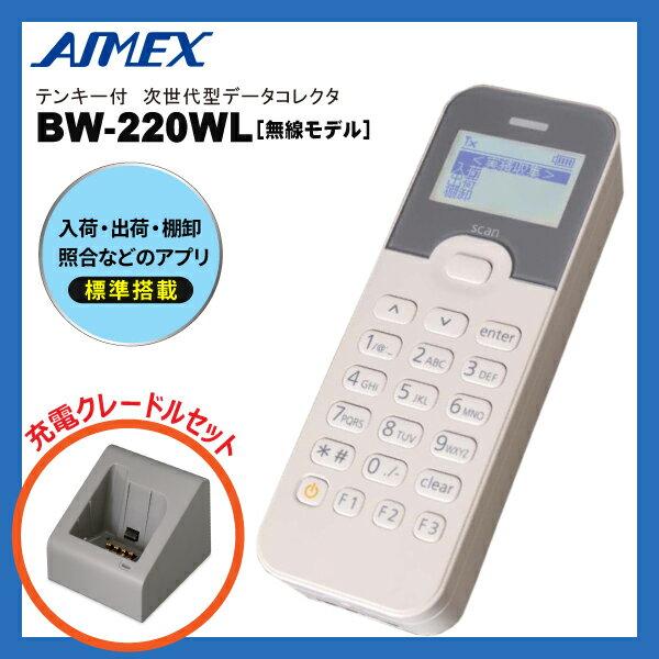 アイメックス テンキー付次世代型データコレクタ BW-220WL [無線LANモデル]充電用クレードルセット【smtb-TK】