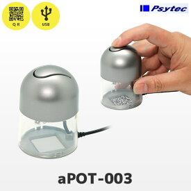 【ポイント3倍 12/4 20時〜】サイテック Psytec PC専用 QRコードリーダー aPOT-003【 バーコードリーダー】