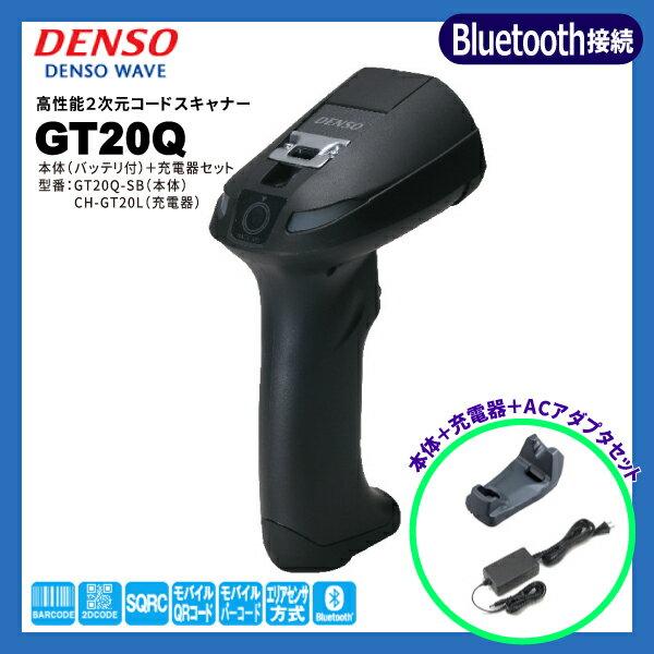 デンソーウェーブ GT20Q-SB(Bluetooth接続) ◆本体(バッテリ付)+専用充電器(ACアダプタ付)セット 高性能・高堅牢 2次元コードスキャナ 【smtb-TK】