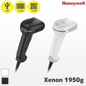 Honeywell ハネウェル Xenon XP 1950g QR対応 バーコードリーダー USB接続 2次元 OCR パスポート GS1 1950GHD-1USBS 1950GSR-1USBS 1950GHD-2USBS 1950GSR-2USBS