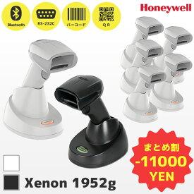 まとめ買い割引 Xenon XP 1952g RS232C無線通信 5台セット Honeywell ハネウェル QR対応 ワイヤレス バーコードリーダー クレードル付き 2次元 パスポート OCR GS1 CCB10-010BT-07N 1952GHD-1RS 1952GSR-1RS
