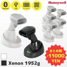 まとめ買い割引 Xenon XP 1952g USB無線通信 5台セット Honeywell ハネウェル QR対応 ワイヤレス バーコードリーダー クレードル付き 2次元 パスポート OCR GS1 CCB10-010BT-07N 1952GHD-1USBS 1952GSR-1USBS