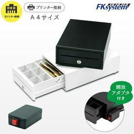 セット割 E-A4_DKD-SW A4サイズ 超小型 キャッシュドロア 手動開放ボタン付き 紙幣3種・貨幣6種【 小型 手動 POSレジ DKD モジュラー FKsystem エフケイシステム 】