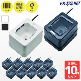 【 QRコードリーダー 】まとめ買い割引 FKsystem エフケイシステム A-860U 据置き式 QRコードリーダー USB接続 お得な10台セット【 バーコード バーコードリーダー スキャナー 1次元 2次元 USB GS1 定置式 】【smtb-TK】