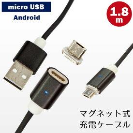 マグネット式 micro USB 充電ケーブル Android アンドロイド 1.8m スマホ USB マイクロUSB 断線防止 長め
