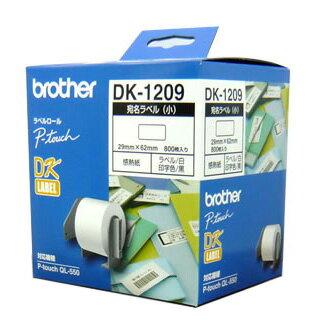 【あす楽対応】brother(ブラザー工業) DKプレカットラベル(感熱紙) DK-1209(宛名ラベル(小))【国内正規品・国内保証】