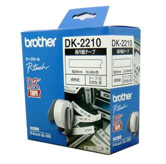 brother(ブラザー工業) DKテープ(感熱紙) DK-2210(長尺紙テープ)【国内正規品・国内保証】