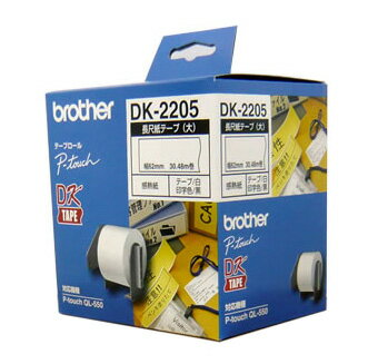 brother(ブラザー工業) DKテープ(感熱紙) DK-2205(長尺紙テープ(大))【国内正規品・国内保証】