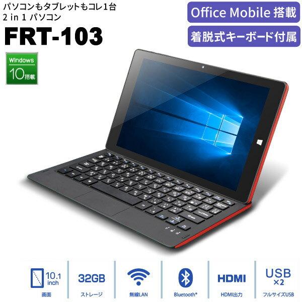 【あす楽対応】フロンティア 2in1タブレットPC FRT103(10.1型 Windows10搭載タブレットPC、Office Mobile標準搭載)