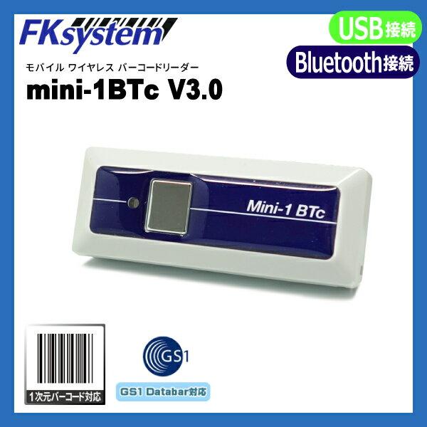 【あす楽対応】超小型ワイヤレス バーコードリーダー Mini-1BTc V3.0(ホワイト) 無線バーコードリーダー 【smtb-TK】