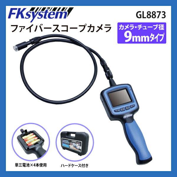 【あす楽対応】【ポイント10倍】ファイバースコープカメラ GL8873 [カメラ・チューブ径 9mmタイプ] IP67防塵防水加工 スネークカメラ インスペクションカメラ 内視鏡型チューブカメラ