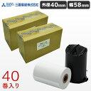 【 幅58mm 外径40mm 】国産 レシートロール紙 40巻セット KT584000【 内径12mm 】【 楽天スマートペイプリンター対応 …