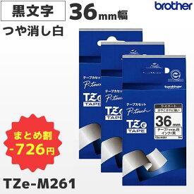 まとめ買い割引 TZe-M261 3個セット ブラザー純正 36mm幅 つや消し白 ラミネートテープ 黒文字 ラベルライター ピータッチ P-TOUCH専用【国内正規品 国内保証 brother】PT-P900シリーズ対応|PT-P300・PT-P700シリーズ非対応