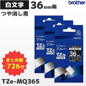 まとめ買い割引 TZe-MQ365 3個セット ブラザー純正 36mm幅 つや消し黒 ラミネートテープ 白文字 ラベルライター ピータッチ P-TOUCH専用 おしゃれテープ マットブラック【国内正規品 国内保証 broth
