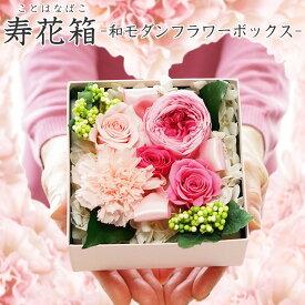 フラワーボックス 敬老の日 プリザーブドフラワー ギフト ブリザードフラワー フラワーギフト ブリザーブドフラワー 結婚祝い 誕生日 (ことはなばこ) 寿花箱