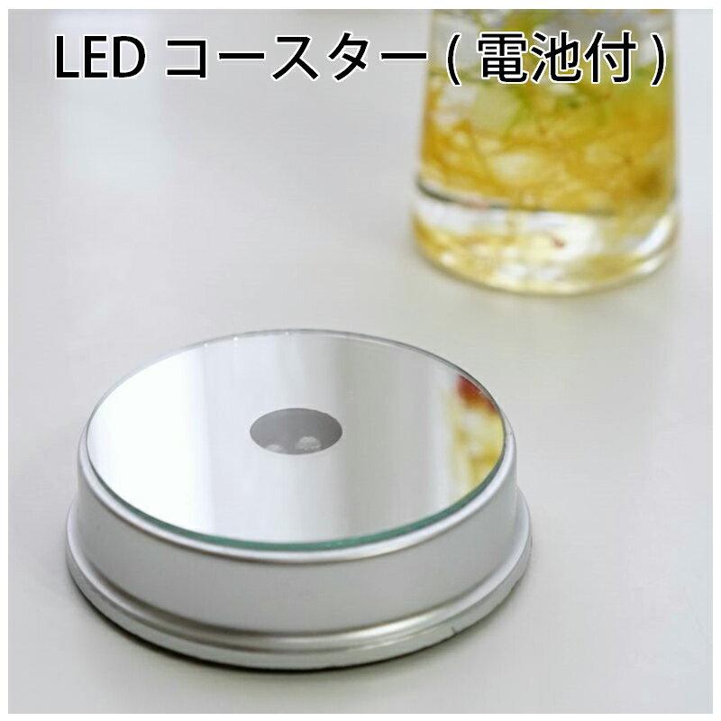 ハーバリウム用LEDコースター