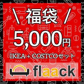 【IKEA/イケア × Costco/コストコ】 \ 福袋 / Costco(カーショップタオル トイレットペーパー ペーパータオル おしりふき) ---- IKEA(ジップロックflaack91枚セット キャリーバッグM キッチンクロス) 日用品5000円セット