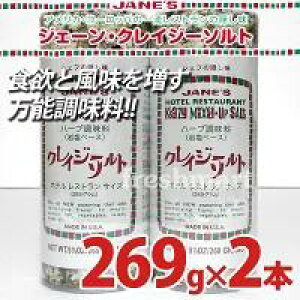costco コストコ JANE'S クレイジーソルト ホテルレストランサイズ ハーブ&スパイス調味料 269g×2缶 業務用サイズ まとめ買い 超大人気のハーブ&スパイスミックス 万能調味料 岩塩ベース シー