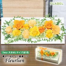 Fleurlien(フラウリアン)