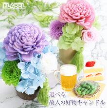 花巡(はなめぐり)|キャンドルセット|仏花|プリザーブドフラワー