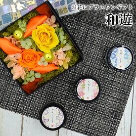 【あす楽&日時指定対応】癒しと香りのキャンドル 和遊(わゆう) 3個セット (シャボン、ラベンダー、桜)カメヤマキャンドル【お花とセットのみの販売となります】