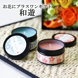 【あす楽&日時指定対応】癒しと香りのキャンドル 和遊(わゆう) 2個セット (シャボン、桜)カメヤマキャンドル【お花とセットのみの販売となります】