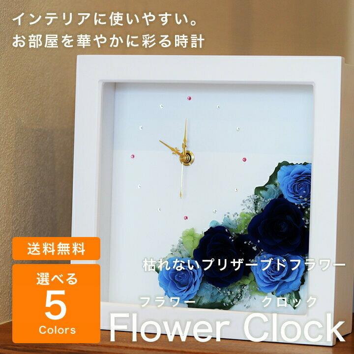 【あす楽】FlowerClock(フラワークロック)  プリザーブドフラワー 花 時計 ギフト 置時計 置き時計 大きい プレゼント ブリザーブドフラワー ブリザードフラワー ブリザード プリザードフラワー 父の日ギフト 父の日 バラ 還暦 祝い 女性 祖母 祖父 母の日 ペアギフト ペア