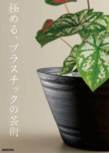 \10月限定!ポイント5倍!/【観葉植物の鉢】明和-セラアート長鉢 6号 #1443【プラスチック鉢】