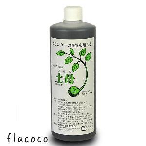 【おうち時間応援クーポン!】植物活性剤・土母(どうも)500ml【環境セラピィ】 肥料 栄養剤 弱った植物に最適