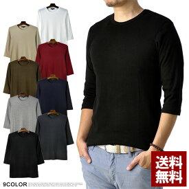 Tシャツ メンズ 七分袖 7分 クルーネック トップス フライス生地 ストレッチ カットソー【E1A】【パケ2】