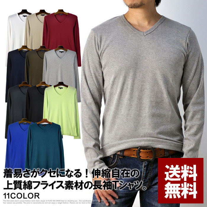 Tシャツ メンズ 長袖 Vネック T/C フライス ロンTee【E2C】【パケ1】
