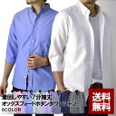 シャツ メンズ 7分袖 ボタンダウン オックスフォード ハンパ袖丈 シャツ 通販【C3G】【パケ1】