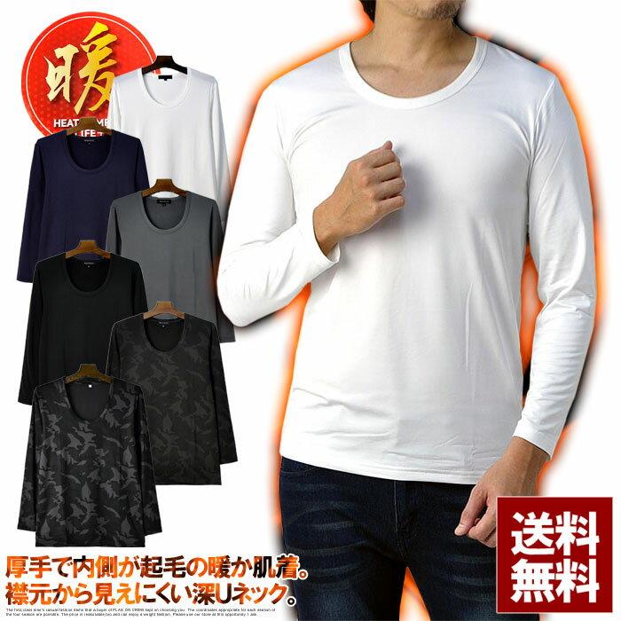 長袖Tシャツ メンズ Uネック 9分袖 暖ヒート 肌着 内側起毛 送料無料【E3I】【パケ1】