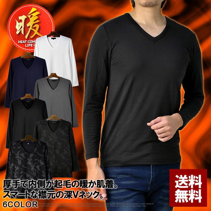 長袖Tシャツ メンズ Vネック 9分袖 暖ヒート 肌着 内側起毛 送料無料【E3J】【パケ1】