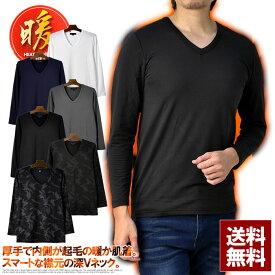 保温 インナー メンズ 肌着 Vネック 長袖 9分袖 アンダーウェア 内側起毛 Tシャツ 暖ヒート【E3J】【パケ1】