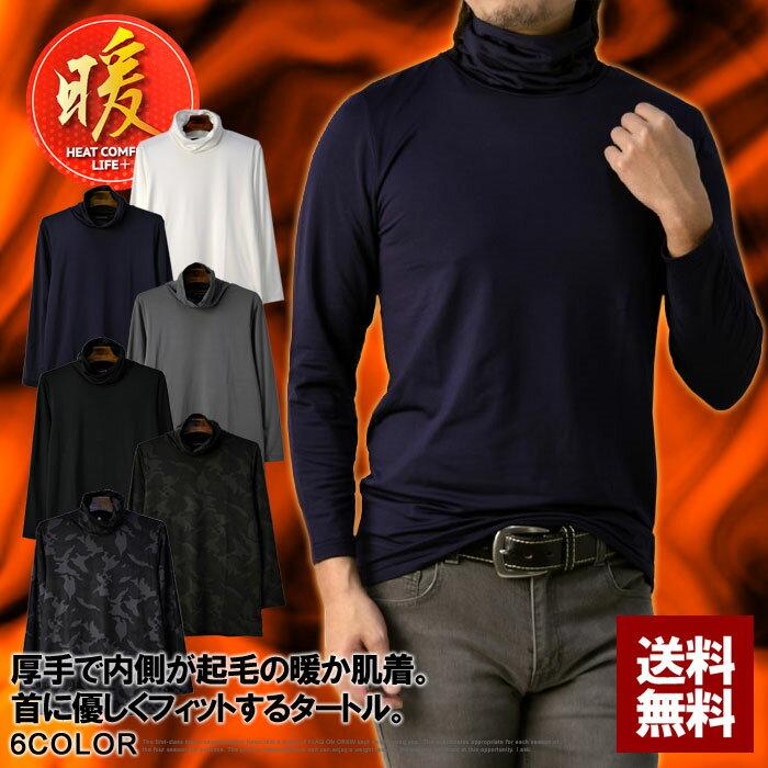 長袖Tシャツ メンズ タートルネック 9分袖 暖ヒート 肌着 内側起毛 送料無料【E3K】【パケ1】